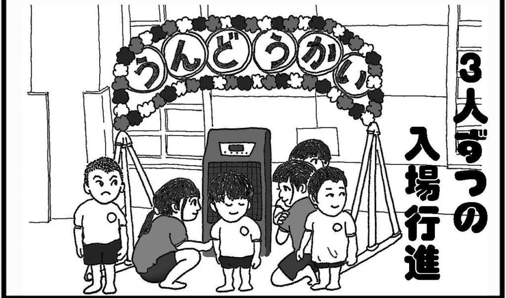 社会福祉法人 光の子会